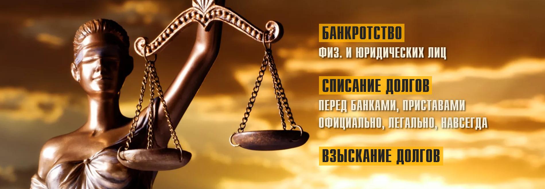 Банкротство, списание долгов в Челябинске