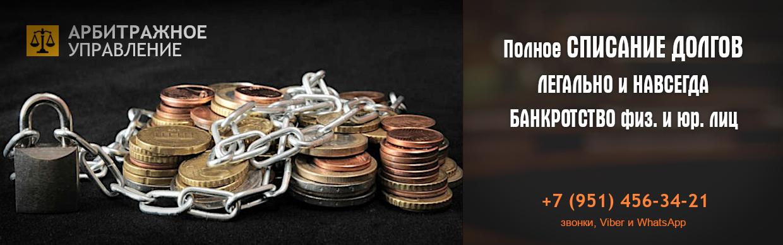 Банкротство физических лиц в Челябинке
