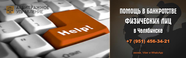 Помощь в банкротстве физических лиц