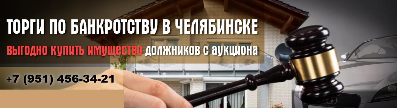 Торги по банкротству в Челябинске