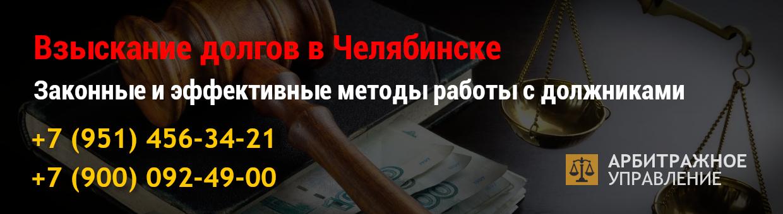 Взыскание долгов Челябинск
