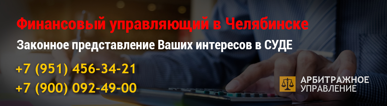 Финансовый управляющий в Челябинске