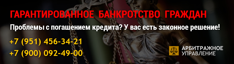 Банкротство граждан Челябинск