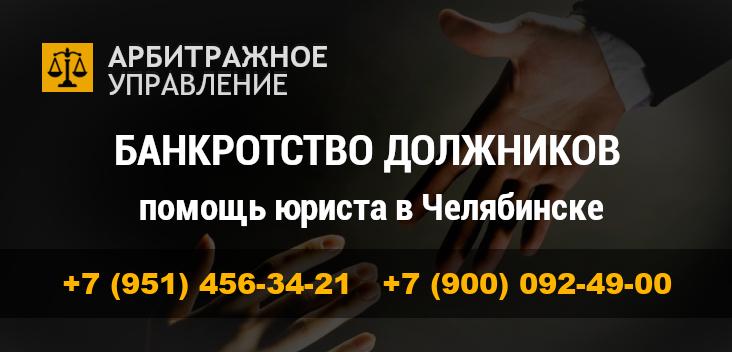Помощь в банкротстве должников