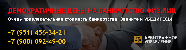 Цена Банкротства физических лиц Челябинск