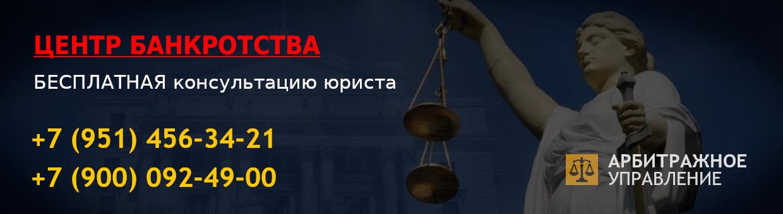 Центр банкротства Челябинск